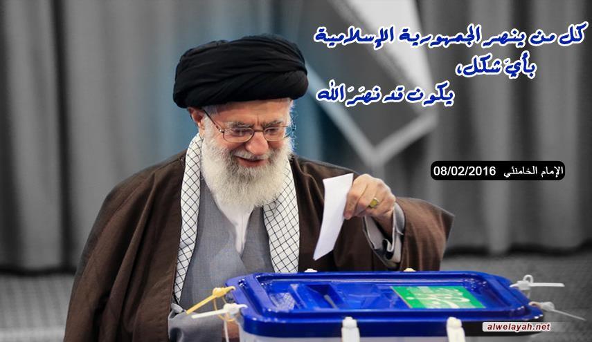 يوم الجمهورية الإسلامية
