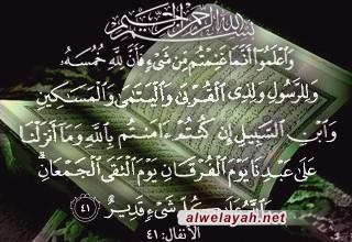 «دروس في الحكومة الإسلامية»؛ الدرس الرابع والأربعون: في أنّ نصف الخمس للإمام (عليه السلام)