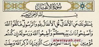 «دروس في الحكومة الإسلامية»؛ الدرس الحادي والأربعون: مصاديق الأنفال (القسم الثالث)