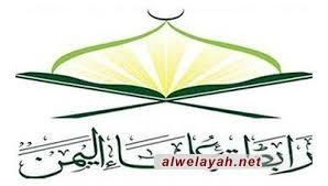 بيان رابطة علماء اليمن بشأن المجازر الوحشية وتجديد الدعوة إلى النفير