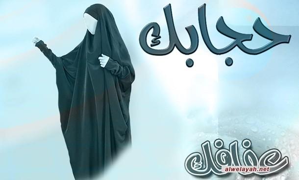 المؤسسات الغربية واستهدافها المتواصل للمرأة المسلمة