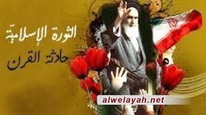 العلاقة بين الإمام الخميني والشعب في الثورة
