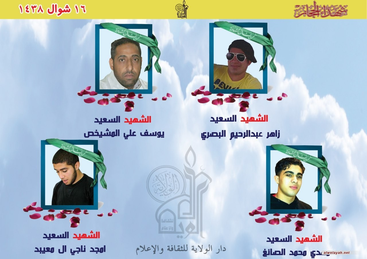 عائلات شهداء القطيف تطالب السلطات السعودية بتسليم جثامين الشهداء الأربعة