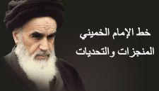 خط الإمام الخميني: المنجزات والتحديات