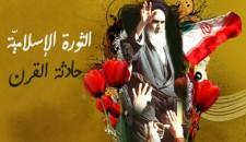 قضايا معاصرة: الثورة الإسلامية في عيون السينما