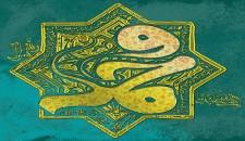 المبعث النبوي ونظرة الإمام الخميني (قده) الى الإسلام كرسالة