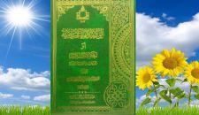 «دروس في الحكومة الإسلامية»؛ الدرس الحادي والعشرون ـ في أن بيد ولي الأمر إجراء الحدود والتعزيرات والقصاص والديات وهو من الوظائف الولائية