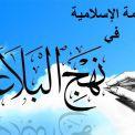 الحكومة الإسلامية في نهج البلاغة