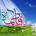 الزهراء عليها السلام في كلام الإمام الخميني قدس سره