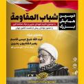 الملتقى الثاني لشباب المقاومة بمشاركة شباب من 60 دولة في'قم' يخاطب مؤتمر البحرين: هيهات منا الذلة