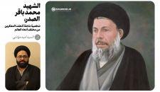 الشهيد محمد باقر الصدر، شخصية شاملة أذهلت المفكرين من مختلف أنحاء العالم