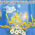 أبيات شعرية... في مولد السيدة فاطمة الزهراء(س) وحفيدها الإمام الخميني (ره)