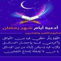 دعاء اليوم الثامن والعشرين من شهر رمضان