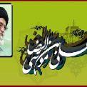 الإمام علي بن موسى الرضا (عليه السلام) في كلام قائد الثورة الإسلامية