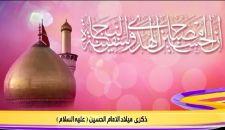 بمناسبة ذكرى المولد: نبذة عن سيرة الإمام الحسين (عليه السلام)