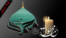 نبذة عن حياة الرسول الأكرم محمد (ص)
