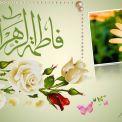 الزهراء عليها السلام المُعلِّمة