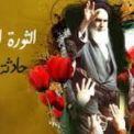 الإمام الخميني.. صانع الدولة والرجال