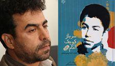 تقريظ قائد الثورة الإسلامية على كتاب 'جندي الإمام الصغير'