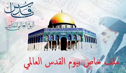 ملف خاص بيوم القدس العالمي
