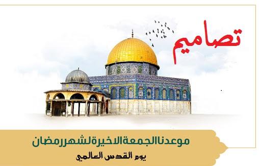 تصاميم يوم القدس العالمي