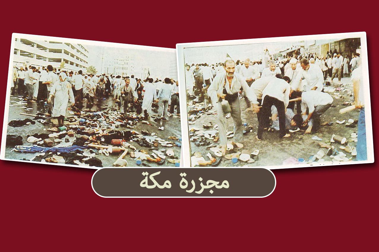 مجزرة مكة
