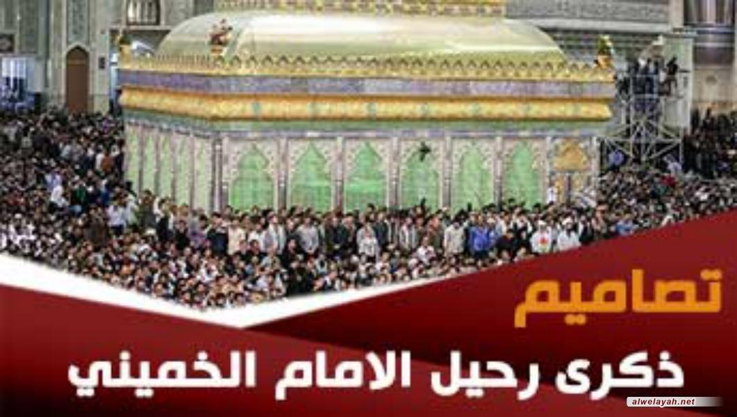 تصاميم ذكرى سنوية رحيل الإمام الخميني (ره)