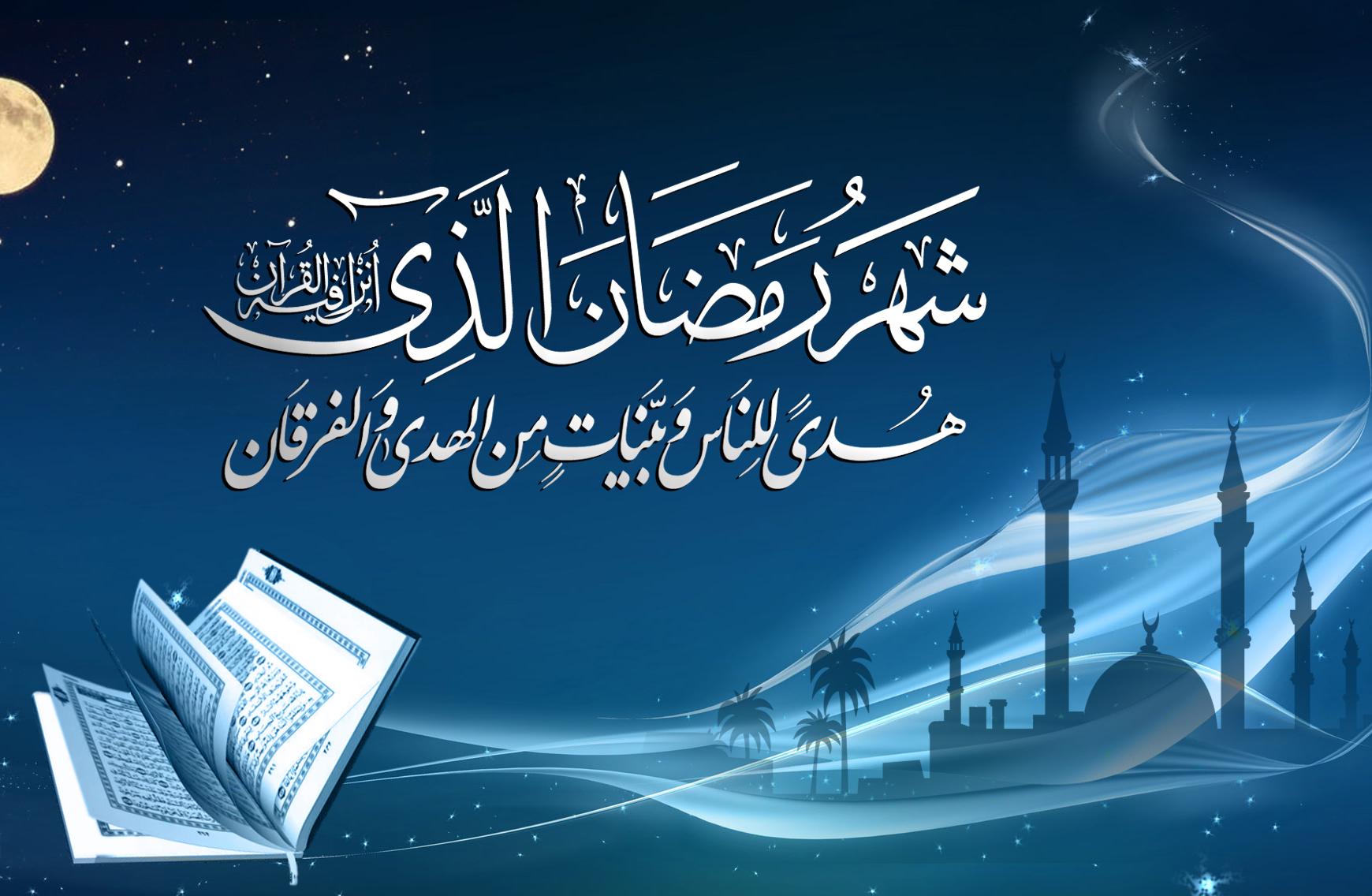 في ما يخص شهر رمضان المبارك