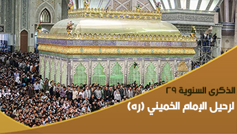 الذكرى السنوية 29 لرحيل الإمام الخميني (ره)