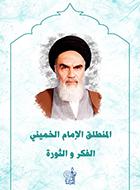 المنطلق الإمام الخميني الفكر والثورة