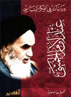 دراسات في الفكر السياسي عند الإمام الخميني
