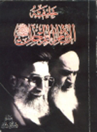 خليفة الإمام الراحل