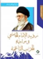 رؤية الإمام الخامنئي في مواجهة الحرب الناعمة
