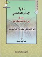 رؤية الإمام الخامنئي للعراق في احداثه وتطوراته