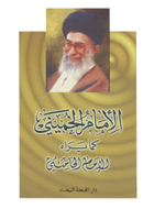 الإمام الخميني كما يراه الإمام الخامنئي