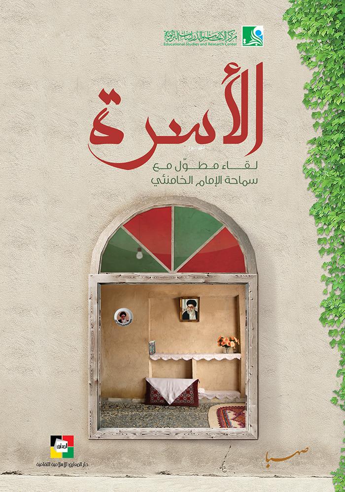 الأسرة, لقاء مطوّل مع سماحة الإمام الخامنئي