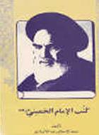 كتب الإمام الخميني