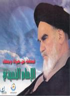 لمحات من حياة الإمام الخميني