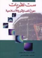 ست نظريات حول انتصار الثورة الإسلامية