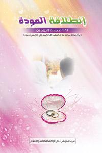نفحات ملكوتية قبس من وصايا الإمام الخميني المعنوية والسلوكية