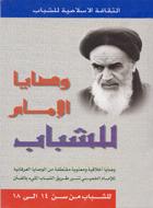 وصايا الإمام الخميني