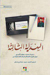 الهداية الثالثة – ذكريات محمد جعفر الأسدي