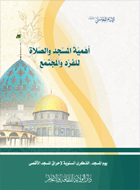 أهمية المسجد و الصلاة للفرد والمجتمع