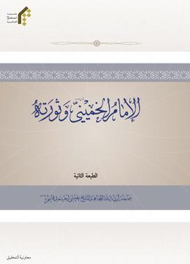 الإمام الخميني (ره) ثورته