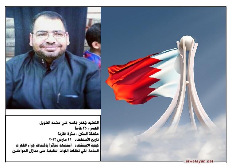 استشهاد الشاب البحريني جعفر الطويل (في سترة) بأيدي قوات النظام