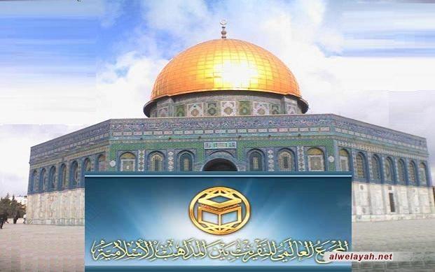مجمع التقريب بين المذاهب: يوم القدس يشكل محوراً لوحدة المسلمين
