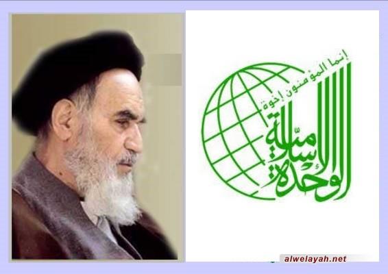 مقاربة مفتاحية لموضوع الوحدة في نهضة الإمام