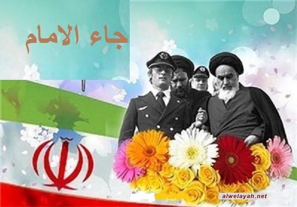 ثورة الإمام وجهاده