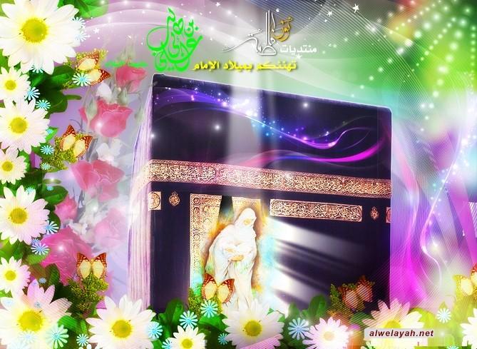 مولد الإمام أمير المؤمنين علي (ع)