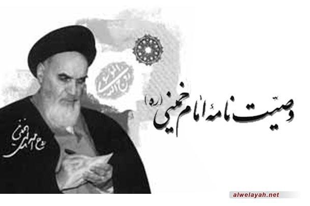رؤية في الوصية الإلهية ـ السياسية للإمام الخميني (قدس سره)